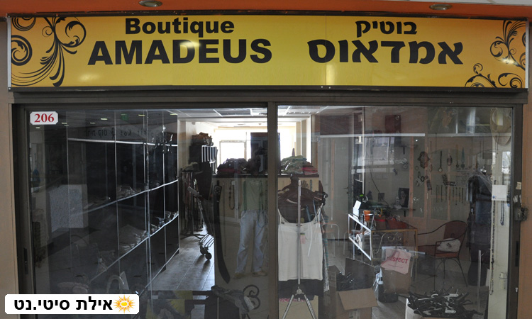 Boutique Amadeus amadeus | red sea eilat guide