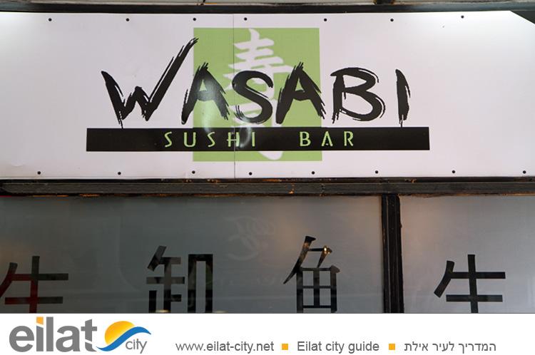 ווסאבי סושי
