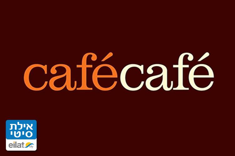 קפה קפה (שדרות התמרים)