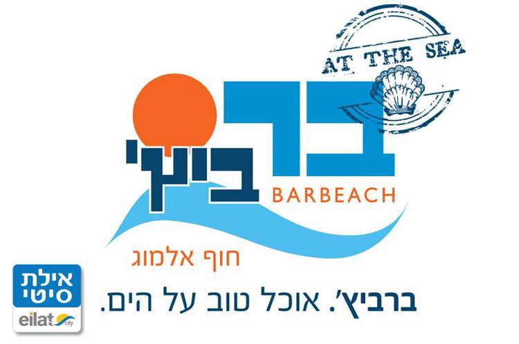 Bar Beach | Red Sea Eilat Guide