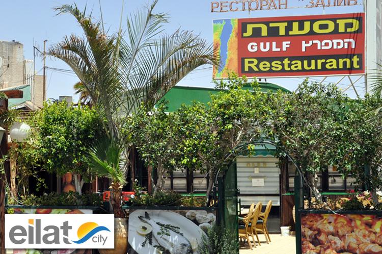 מסעדת המפרץ