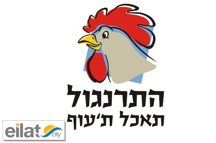 התרנגול