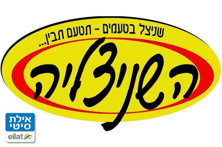 השניצליה (מתחם רד)