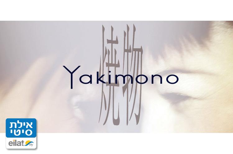 יאקימונו