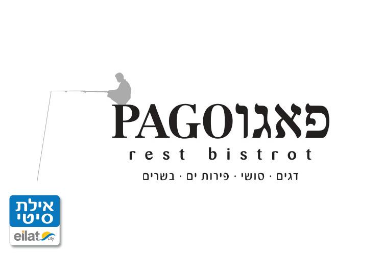 פאגו פאגו