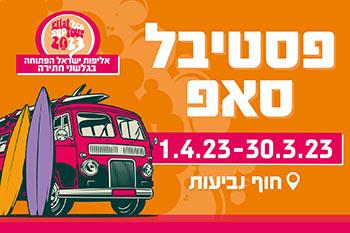 Eilat Sup Tour 2017