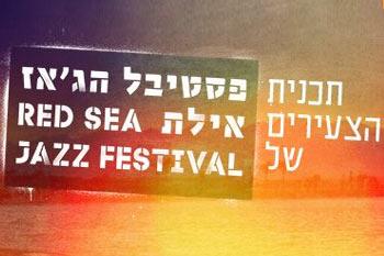 סדנת הקיץ לצעירים של פסטיבל הג'אז אילת 2016