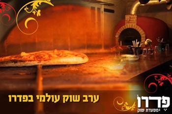 ערב שוק עולמי במסעדת פדרו אילת - שף רותם כהן