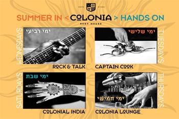 Colonia Laounge - ערב מוסיקלי במסעדת קולוניה אילת