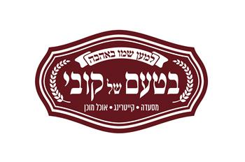 Bata'am Shel Kobi