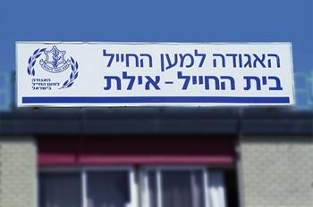 Beit Hayal