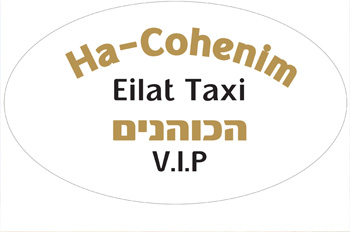 HaCohanim Taxi