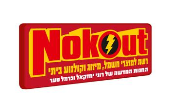 נוקאאוט