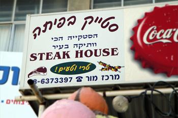 Steak BePita