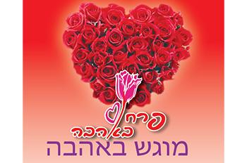 פרח באהבה