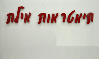 «Театры Эйлата»