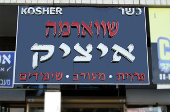 Itzik Shawarma