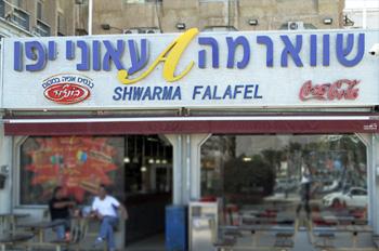 Shawarma Auni Yaffo