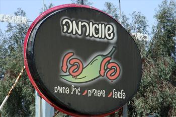 Pilpel Shawarma