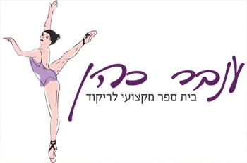 ענבר כהן
