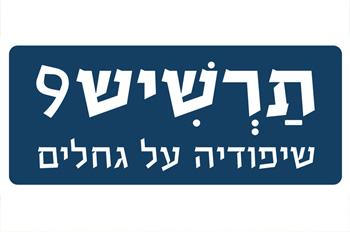 Tarshish 9