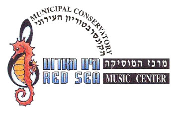 Eilat Conservatory
