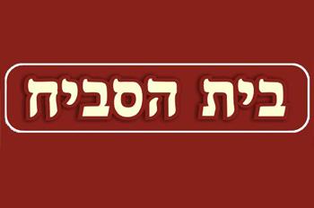 Beit HaSabich
