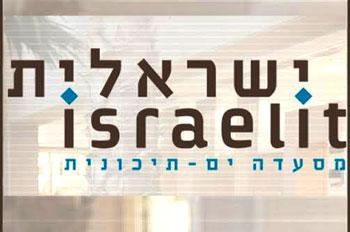 Israélienne