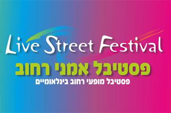 Фестиваль уличных артистов - Live Street Festival