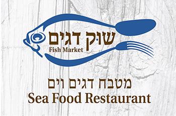 שוק דגים