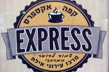 קפה אקספרס