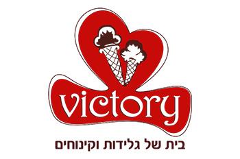 גלידה ויקטורי