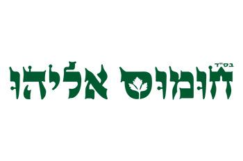Eliyahu Hummus
