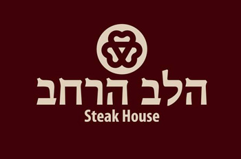 Halev Harahav - Steak House