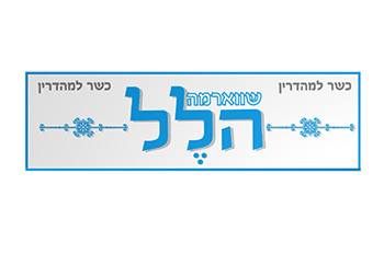 Hillel Shawarma