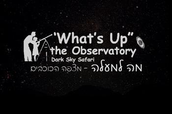 מצפה הכוכבים - מה למעלה