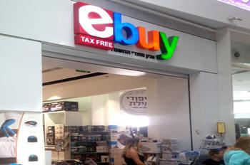 אי-ביי ebuy