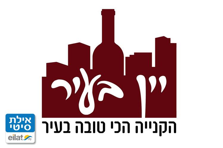 להפליא יין בעיר (פנינת אילת) | מדריך אילת פלוס ZB-28