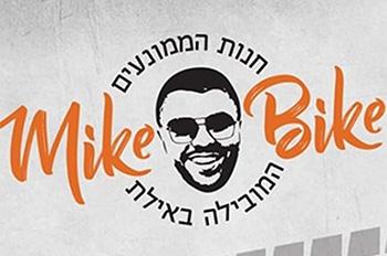 מייק בייק