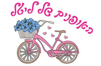 האופניים של ליטל