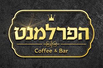 הפרלמנט - קפה בר