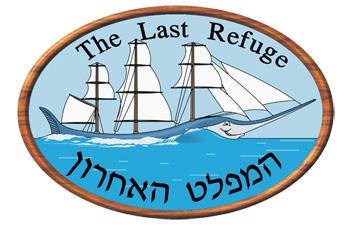 HaMiflat Haaharon (The last Refuge )