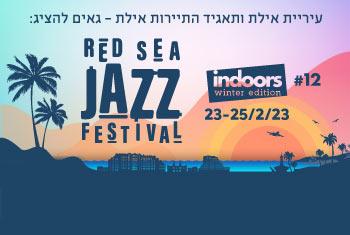 """פסטיבל הג'אז – מופע הוקרה למאיר שמגר ז""""ל"""