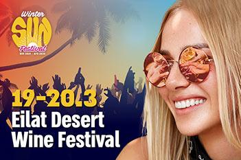 פסטיבל יין במדבר