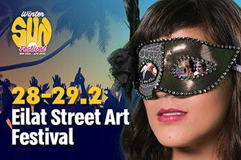 Эйлатский фестиваль уличных театров