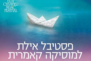 Eilat Chamber Music - Concert  1 Goldmund Quartet