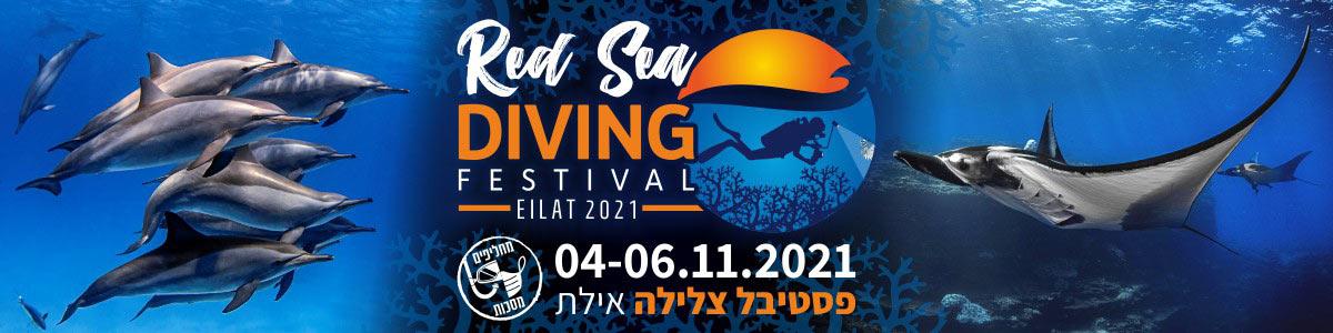 פסטיבל הצלילה השני בים האדום