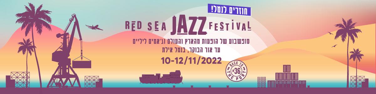פסטיבל הג'אז 2021 באילת